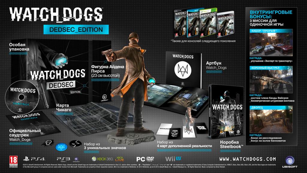 Объявлен состав коллекционных изданий Watch_Dogs