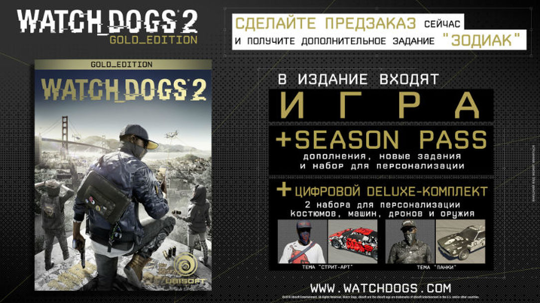 watch-dogs2-delux
